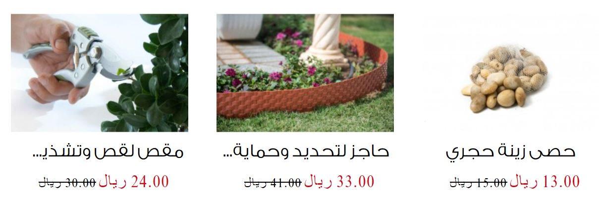 تخفيضات حدائق السلطان ديكور الحدائق